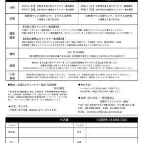 9月18日19日25日26日【土,日】宜野湾