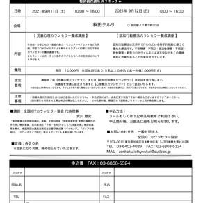 9月11日12日【土,日】秋田
