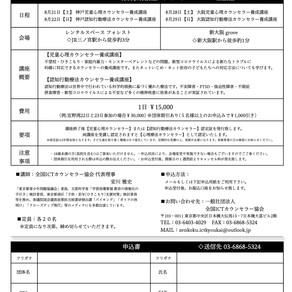 8月21日22日【土,日】神戸 28日29日【土,日】大阪