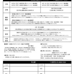 10月2日3日【土,日】札幌 9日10日【土,日】旭川