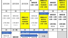 2月のスケジュール(中1・中2向け)