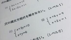 新中2数学、連立方程式!