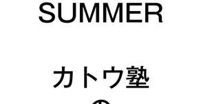 本日、夏期講習最終日!