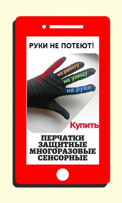 Перчатки телефон.png
