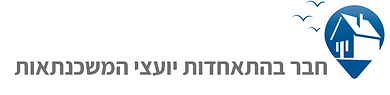 לוגו חבר בהתאחדות.png