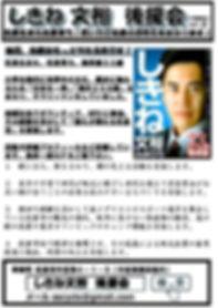 議会報告01.jpg