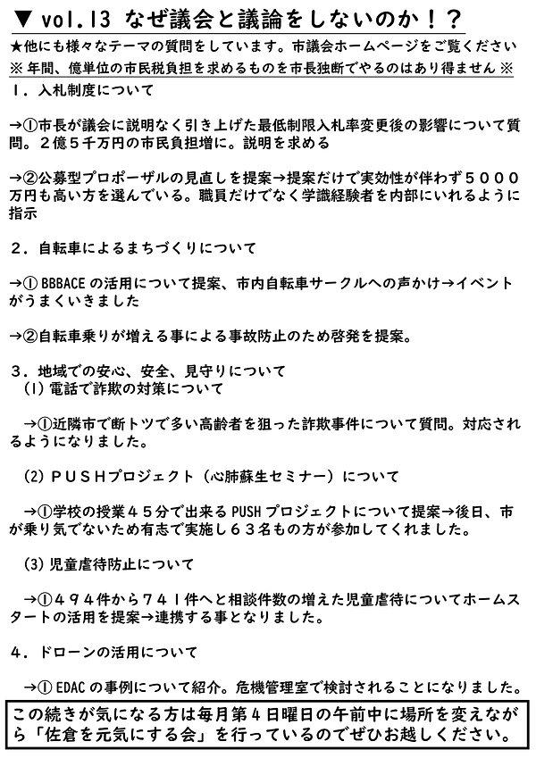 議会報告レポート裏13.jpg