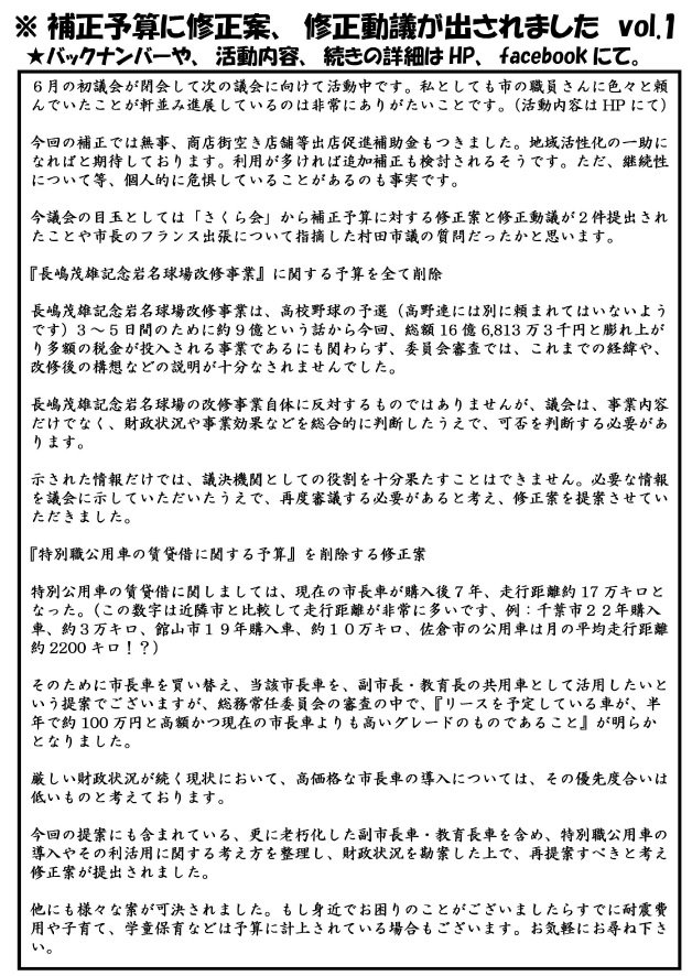議会報告01裏.jpg