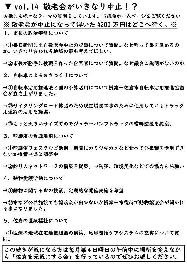 議会報告レポート裏14.jpg