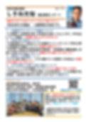 Microsoft PowerPoint - 令和元年8月議会レポート-001.