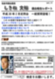 議会報告レポート11 表.jpg
