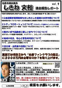議会報告レポート表9.jpg