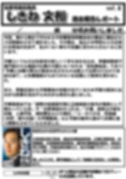 議会報告04.jpg