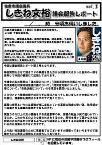 議会報告03.jpg