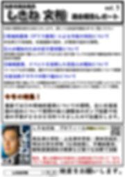議会報告レポート表7.jpg