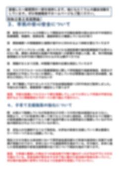 令和2年2月議会レポート-002.jpg