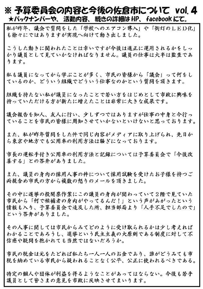 議会報告04裏.jpg