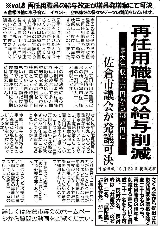 議会レポート8ウラ?.JPG