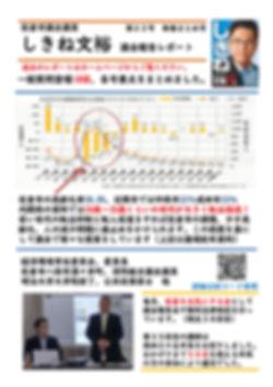 Microsoft PowerPoint - 22号、表と裏-001.jpg