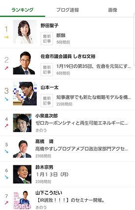 Screenshot_20200114-160922_Ameba.jpg