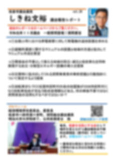 Microsoft PowerPoint - 令和元年11月議会レポート-001
