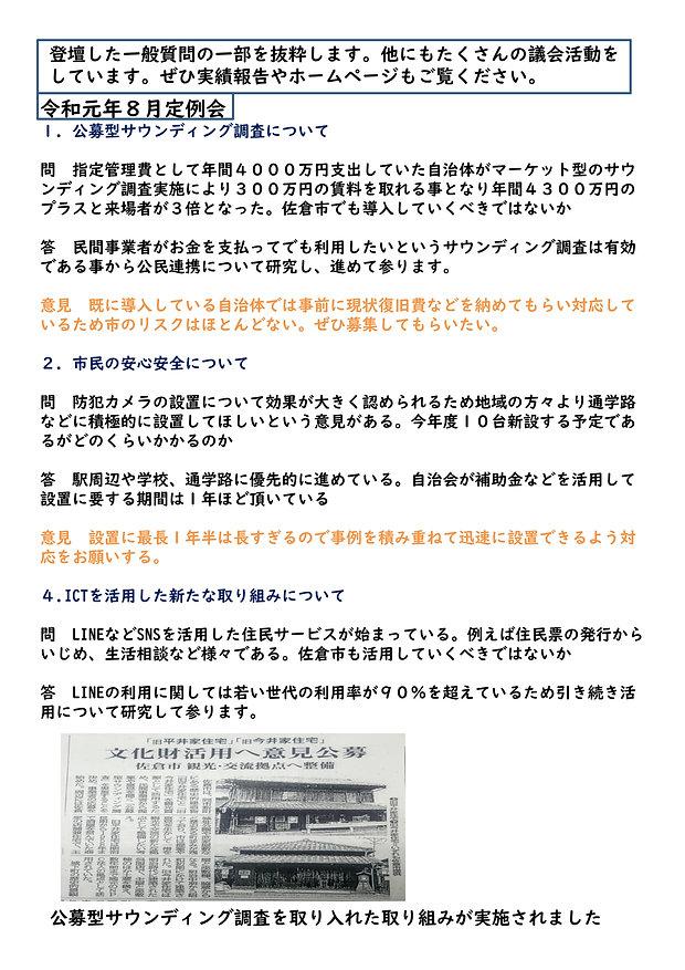 Microsoft PowerPoint - 令和元年8月議会レポート-002.