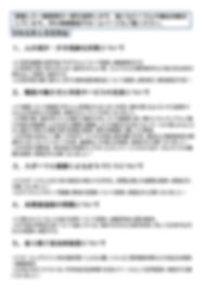 Microsoft PowerPoint - 令和元年6月議会レポート-002.