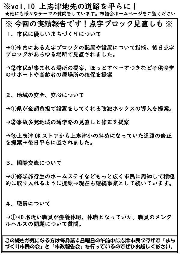 議会報告レポート裏10.jpg