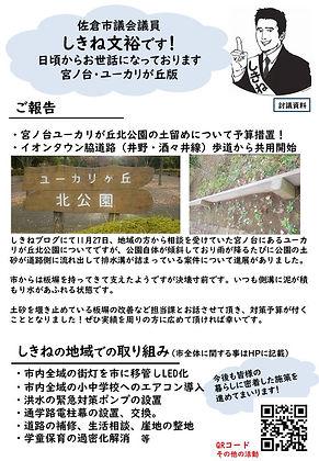 宮ノ台用チラシ.jpg