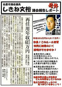 議会レポート号外オモテ.JPG