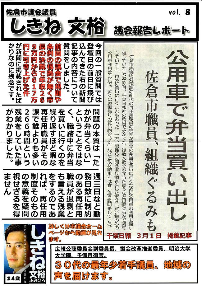 議会レポート8オモテ?.JPG