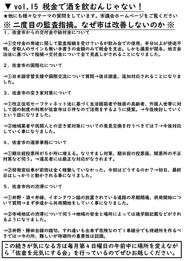 議会報告レポート裏15.jpg