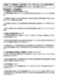 Microsoft PowerPoint - 令和元年11月議会レポート-002