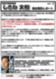 議会報告05.jpg