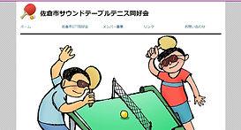 サウンドテーブルテニス.jpg