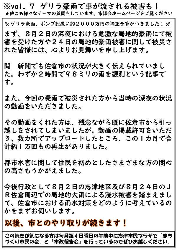 議会報告レポート裏7.jpg
