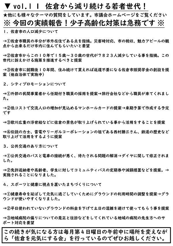 議会報告レポート裏11.jpg