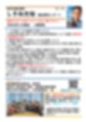 Microsoft PowerPoint - 令和元年6月議会レポート-001.