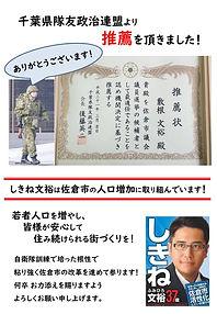 千葉県隊友政治連盟の推薦.jpg