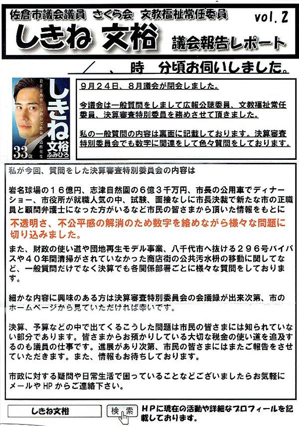 議会報告02.jpg