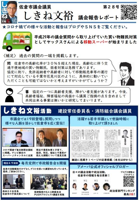 28号 議会レポート表.jpg