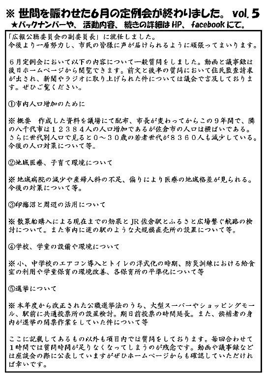 議会報告05裏.jpg