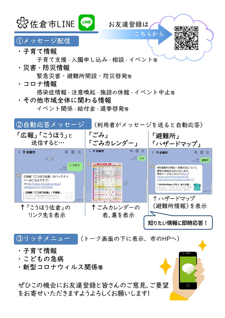 Microsoft PowerPoint - 令和3年3月議会レポート LINE