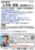 議会報告レポート13 表.jpg