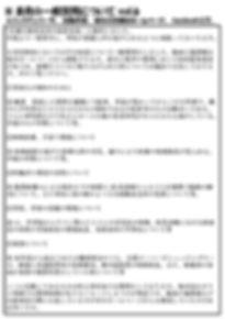 議会報告レポート裏6.jpg