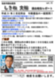 議会報告レポート15 表.jpg