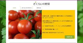 さくらいの野菜.jpg