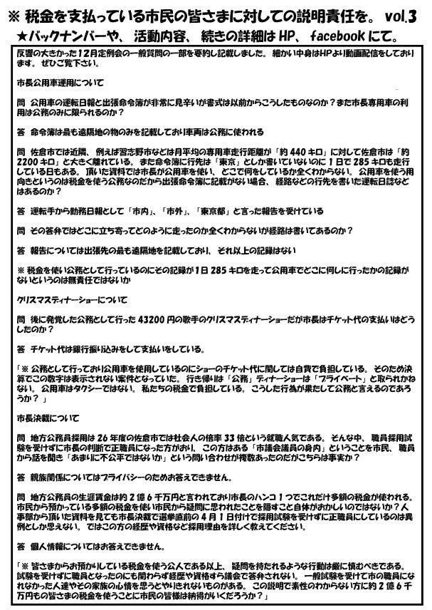 議会報告03裏.jpg