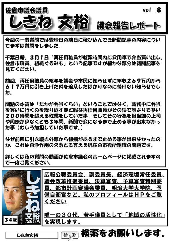 議会報告レポート表8.jpg