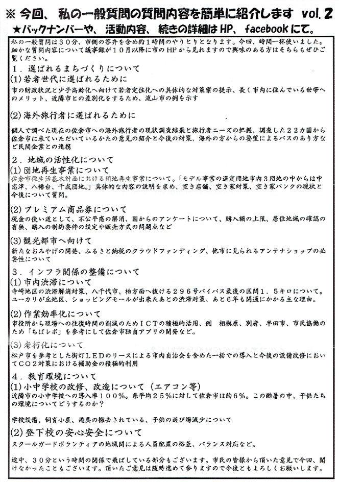 議会報告02裏.jpg